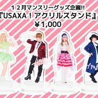 12月限定グッズ《USAXA!アクリルスタンド》※12月10日12:00までの期間限定販売!