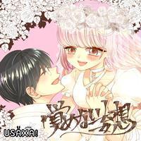 シングルCD「覚めない妄想」