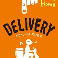 コロナ対策:飲食店応援ツール(無料) デリバリーできます(hd-1)