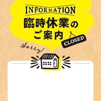 コロナ対策:飲食店応援ツール(無料) 臨時休業の案内(um1)