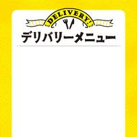 コロナ対策:飲食店応援ツール(無料) デリバリーメニュー(um1)