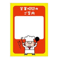 コロナ対策:飲食店応援ツール(無料)営業時間のご案内ポスター(uh1)