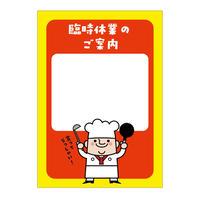 コロナ対策:飲食店応援ツール(無料)臨時営業のご案内ポスター(uh1)