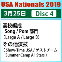USA Nationals 2019 / 2019年3月25日  Disc 4