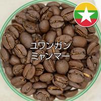 ユワンガン/ミャンマー (200g)