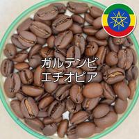 ガルテンビ/エチオピア (200g)
