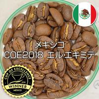 メキシコ/COE2018 エル・エキミテ (200g)