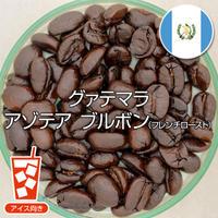 グァテマラ/アイス向き:アゾテア ブルボン(フレンチロースト) (200g)