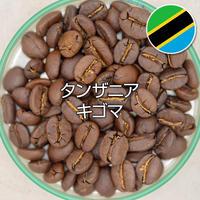 タンザニア/キゴマ (200g)