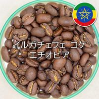 イルガチェフェ コケ/エチオピア (200g)