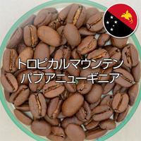 トロピカルマウンテン/パプアニューギニア (200g)