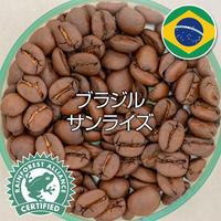 サンライズ/ブラジル (200g)