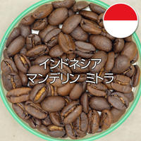 インドネシア/マンデリン ミトラ (200g)