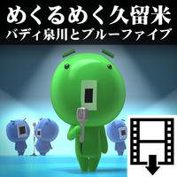 「めくるめく久留米」ムービーダウンロード(カラオケ動画付)