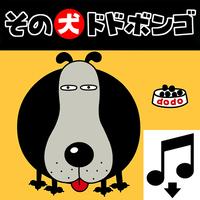 「その犬、ドドボンゴ」音楽ダウンロード(カラオケ付)