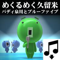 「久留米」音楽ダウンロード(カラオケ付)