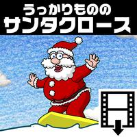 「うっかりものののサンタクロース」ムービーダウンロード(音楽ファイル付)
