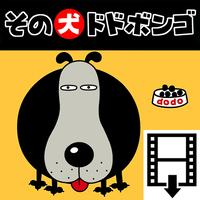 「その犬、ドドボンゴ」ムービーダウンロード(音楽ファイル付)