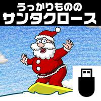 「うっかりもののサンタクロース」USBメモリ販売(動画+音楽)※送料無料