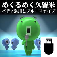 「めくるめく久留米」USBメモリ販売(動画+音楽)※送料無料