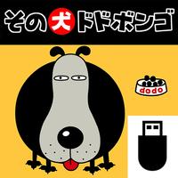 「その犬、ドドボンゴ」USBメモリ販売(動画+音楽)※送料無料