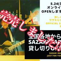 SOLD OUT!! 5/24(日) ON LINE版〜SAZAKI BAR〜申し込み