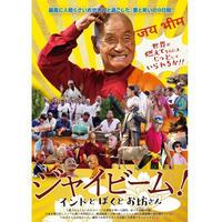 ジャイビーム!インドとぼくとお坊さん[DVD]+特典映像【初回盤】