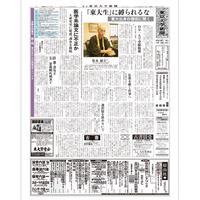 2016年9月13日号 受験生特集号