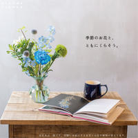 HOME FLOWER -S- (エリア限定商品/配送料無料・クール便代のみ)