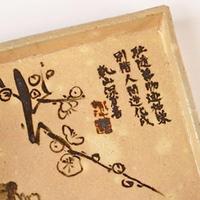 乾山写し梅の図角皿