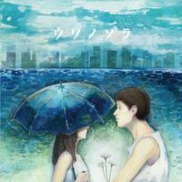 ウワノソラ / ウワノソラ1st (CD)