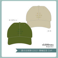 【矢井田 瞳】夏の元気祭り2021 開催記念CAP