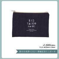 【矢井田 瞳】夏の元気祭り2021 開催記念ミニポーチ