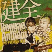 【TAK-Z】「健全Reggae Anthem feat.J-REXXX」完全限定プレス 7インチアナログレコード(レコード1)