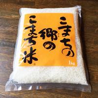 カンパーニャ・アグリ【 秋田県産あきたこまち】あきたこまち精米 1kg