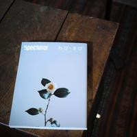 Spectator,43号/わび・さび