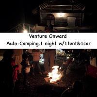Venture Onward 2019, 1泊 オートキャンプ宿泊料(車1台&テント1張)