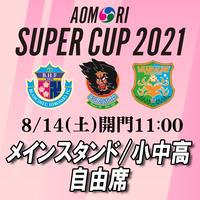 【AOMORI SUPER CUP 2021】2021年8月14日(土)ヴァンラーレ八戸vsラインメール青森vsブランデュー弘前 メインスタンド 小中高/前売