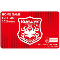 【ファンクラブ割引】2021シーズパス メインスタンドエリア指定/小中高 ※ブラック・ゴールド・ブルー・オレンジメンバー限定