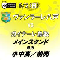 5/2(日)J3第7節ヴァンラーレ八戸vsガイナーレ鳥取 メインスタンド自由 小中高/前売