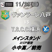 2020年11月29日(日) J3第31節ヴァンラーレ八戸vsY.S.C.C.横浜 メインスタンドエリア指定/前売
