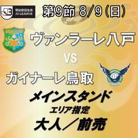 2020年8月9日(日)J3第9節 ヴァンラーレ八戸vsガイナーレ鳥取 メインスタンドエリア指定 大人/前売
