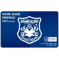 【ファンクラブ割引】2021シーズパス メインスタンド自由/大人 ※ブラック・ゴールド・ブルーメンバー限定