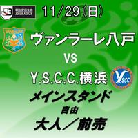 2020年11月29日(日) J3第31節ヴァンラーレ八戸vsY.S.C.C.横浜 メインスタンド自由 大人/前売