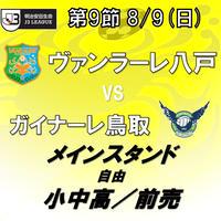 2020年8月9日(日)J3第9節 ヴァンラーレ八戸vsガイナーレ鳥取 メインスタンド自由 小中高/前売