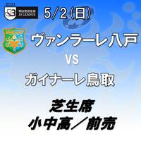 5/2(日)J3第7節ヴァンラーレ八戸vsガイナーレ鳥取 芝生席 小中高/前売