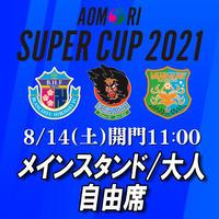 【AOMORI SUPER CUP 2021】2021年8月14日(土)ヴァンラーレ八戸vsラインメール青森vsブランデュー弘前 メインスタンド 大人/前売