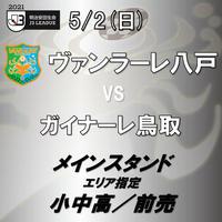 5/2(日)J3第7節ヴァンラーレ八戸vsガイナーレ鳥取 メインスタンドエリア指定 小中高/前売