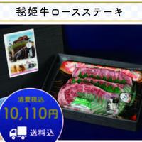 【二次受付】ギフトセット 【八戸毬姫牛ロースステーキ】送料込み