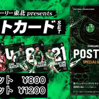 【オンライン限定セット価格】ポストカード3セット